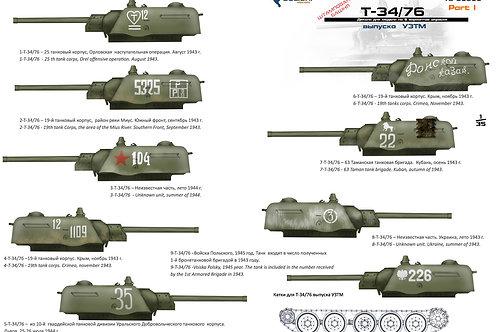 35033 Colibri Decals 1/35 Декали Т-34-76 выпуск УЗТМ, часть 1