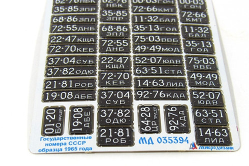 МД 035394 Цветные государственные номера СССР обр 1965 г черные Микродизайн 1/35
