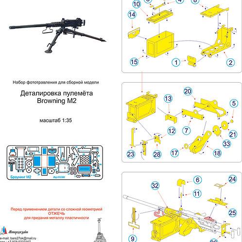 Деталировка 12,7-мм пулемета Браунинг М2 - Микродизайн МД 035380 1/35