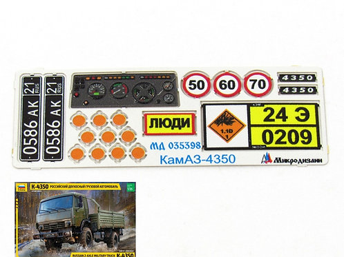 МД 035398 Цветное фототравление Камаз-4350 (Звезда 3692) - Микродизайн 1:35