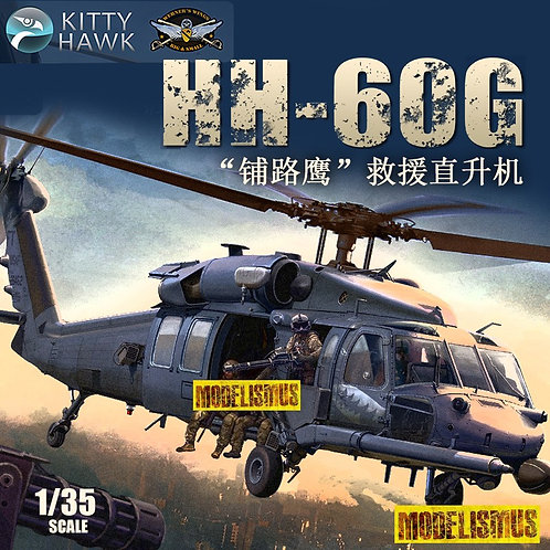 "(под заказ) Американский вертолет HH-60G ""Pave Hawk"" - Kitty Hawk 1:35 KH50006"