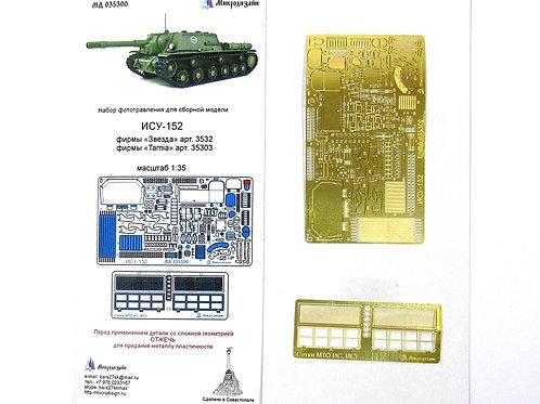 Базовое травление ИСУ-152 (Звезда, Tamiya) - Микродизайн МД 035300 1:35