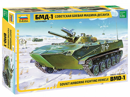 3559 Звезда 1/35 Советская боевая машина десанта БМД-1