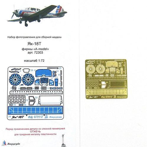 МД 072217 Микродизайн Як-18Т от А-модел, 1/72