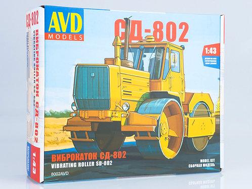 Виброкаток СД-802 - 8002AVD AVD Models 1/43