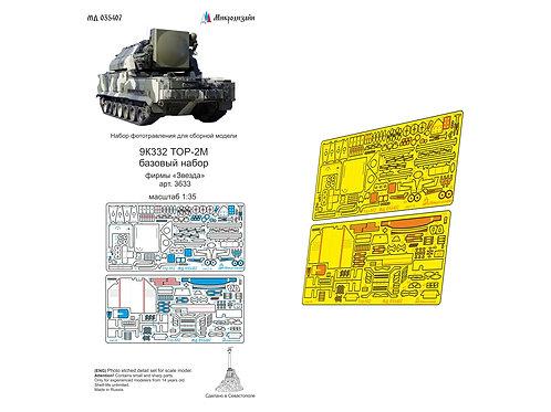 МД 035407 Базовое фототравление 9К332 ТОР-2М (Звезда 3633) - Микродизайн 1:35
