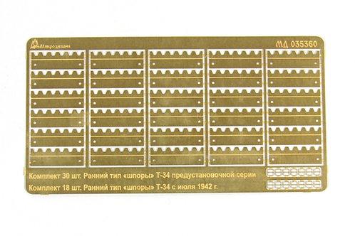 МД 035360 Грунтозацепы (шпоры) для танков Т-34 (предсерийные ранние) Микродизайн