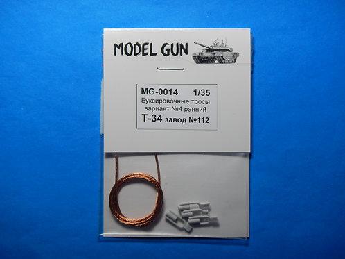 MG-0014 Буксировочные тросы Model Gun Т-34 вариант №4 ранний, завод № 112