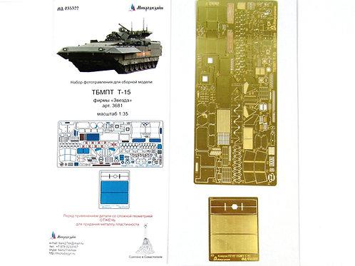 Базовое травление ТБМПТ Т-15 Армата (Звезда 3681) - Микродизайн МД 035322 1/35