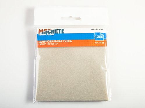Шлифовальная губка 1200, 10*10 см - MACHETE 0104