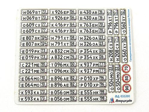 Гражданские автомобильные номера России (цветные) - МД 035391 Микродизайн 1/35