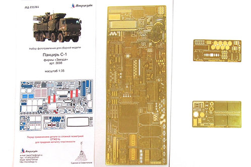 Базовое травление Панцирь-С1 (Звезда 3698) - Микродизайн МД 035364 1/35