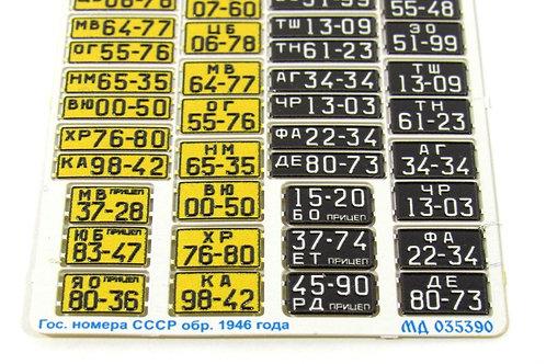 Фототравление госномера СССР образца 1946 года - Микродизайн МД 035390 1/35