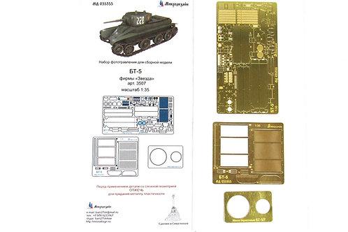 Фототравление БТ-5 (Звезда 3507) - Микродизайн МД 035355 1/35