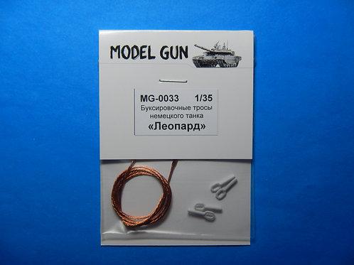 MG-0033 Буксировочные тросы Model Gun немецкого танка Леопард 1 и 2