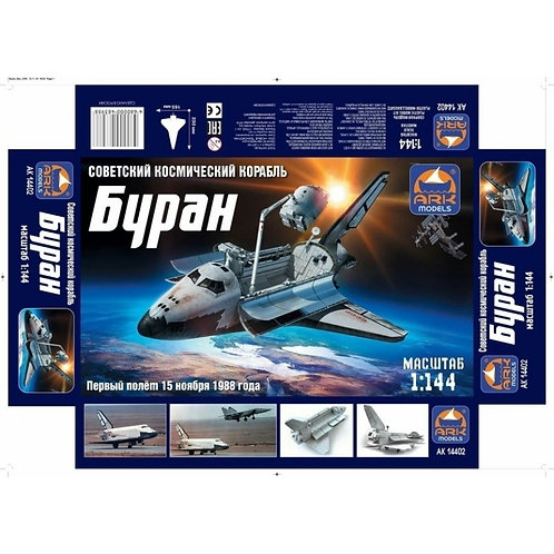 Советский космический корабль Буран - ARK models 14402 1/144