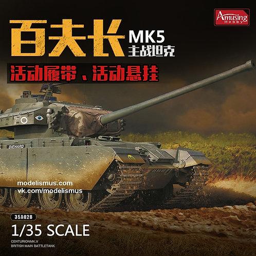 Британский танк Центурион Centurion MK 5 - Amusing Hobby 1:35 35A028