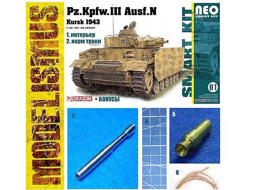 (под заказ) *FARSH* Pz.III Ausf.N Курск 1943 + интерьер и бонусы - Dragon 6559
