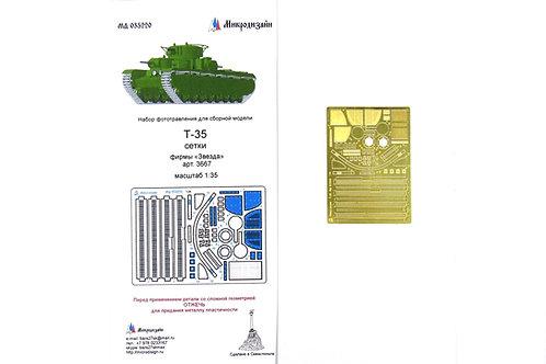 Сетки МТО танка Т-35 (Звезда 3667), фототравление - Микродизайн МД 035220 1/35