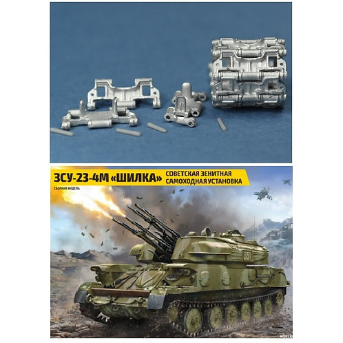 "Траки металл для ЗСУ-23-4М, спец цена при покупке набора ""Шилка"" (Звезда 3635)"