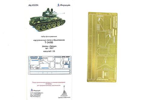 Надгусеничные полки Т-34/85 (Звезда) - Микродизайн МД 035294 1/35