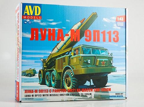 """""""Луна-М"""" 9П113 с ракетой 9М21 на шасси ЗИЛ-135ЛМ - AVD Models 1418AVD 1:43"""