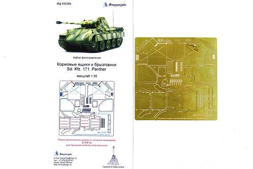 МД 035285 Микродизайн Кормовые ящики Пантера Д, SD.KFZ 171 Panther D (Звезда)