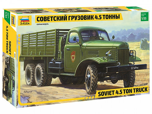 3541 Звезда 1:35 Советский грузовик 4,5 тонны ЗиС-151