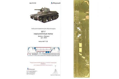 Надгусеничные полки БТ-7 (Звезда 3545) - Микродизайн МД 035358 1/35