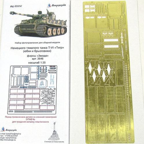 МД 035247 Стандартные юбки и брызговики для PzKpfw VI Tiger I от Звезды (1:35)