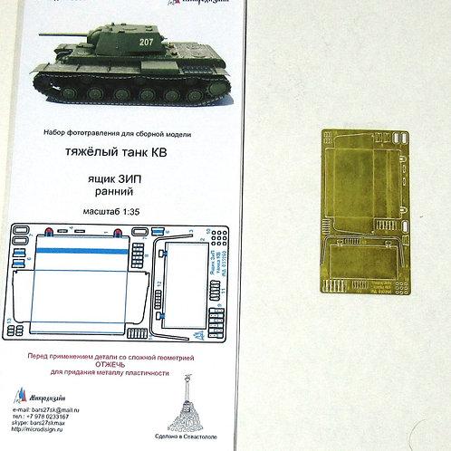 МД 035260 Ящик ЗИП (ранний) танка КВ (1:35)