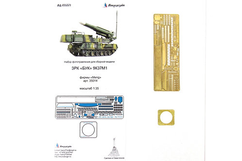 Базовое травление ЗРК Бук М1 (MENG SS-014) - Микродизайн МД 035371 1/35