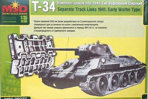 Траки Т-34 выпуска 1941 года, тип вафельный широкий - MSD 35037 Макет 1/35