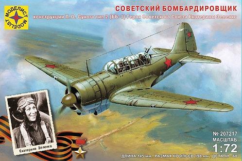 207217 Моделист 1/72 Советский бомбардировщик Су-2 (ББ-1) Героя СССР Е. Зеленко