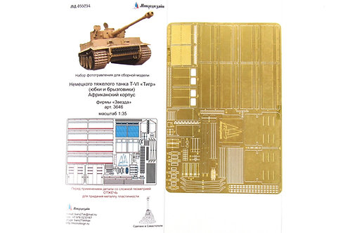 МД 035254 Юбки и брызговики танка Tiger I для машин Африканского корпуса (1:35)