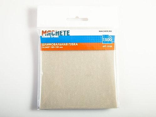 Шлифовальная губка 1500, 10*10 см - MACHETE 0105
