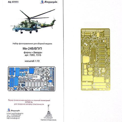 МД 072221 Ми-24 экстерьер от Звезды (1:72)