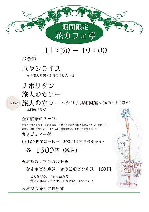 期間限定メニューお食事イロ2.jpg