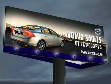 Наружная реклама Volvo