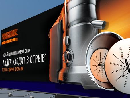 Наружная реклама Bork