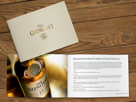 Брошюра The Glenlivet для компании Pernod Ricard
