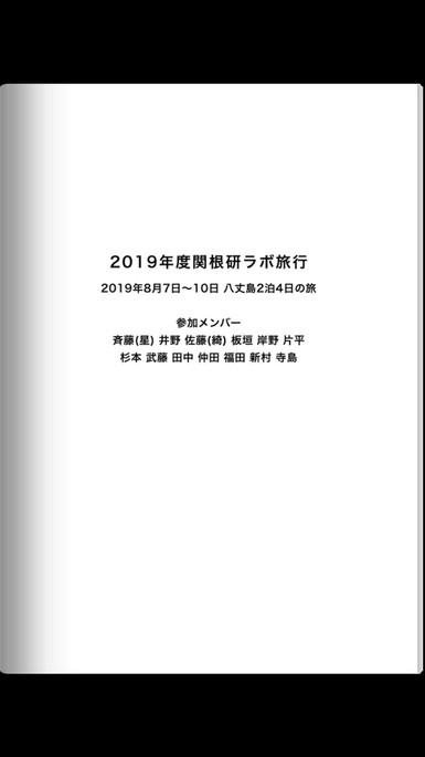 2019年度ラボ旅行 アルバムサンプル_190907_0066.jpg
