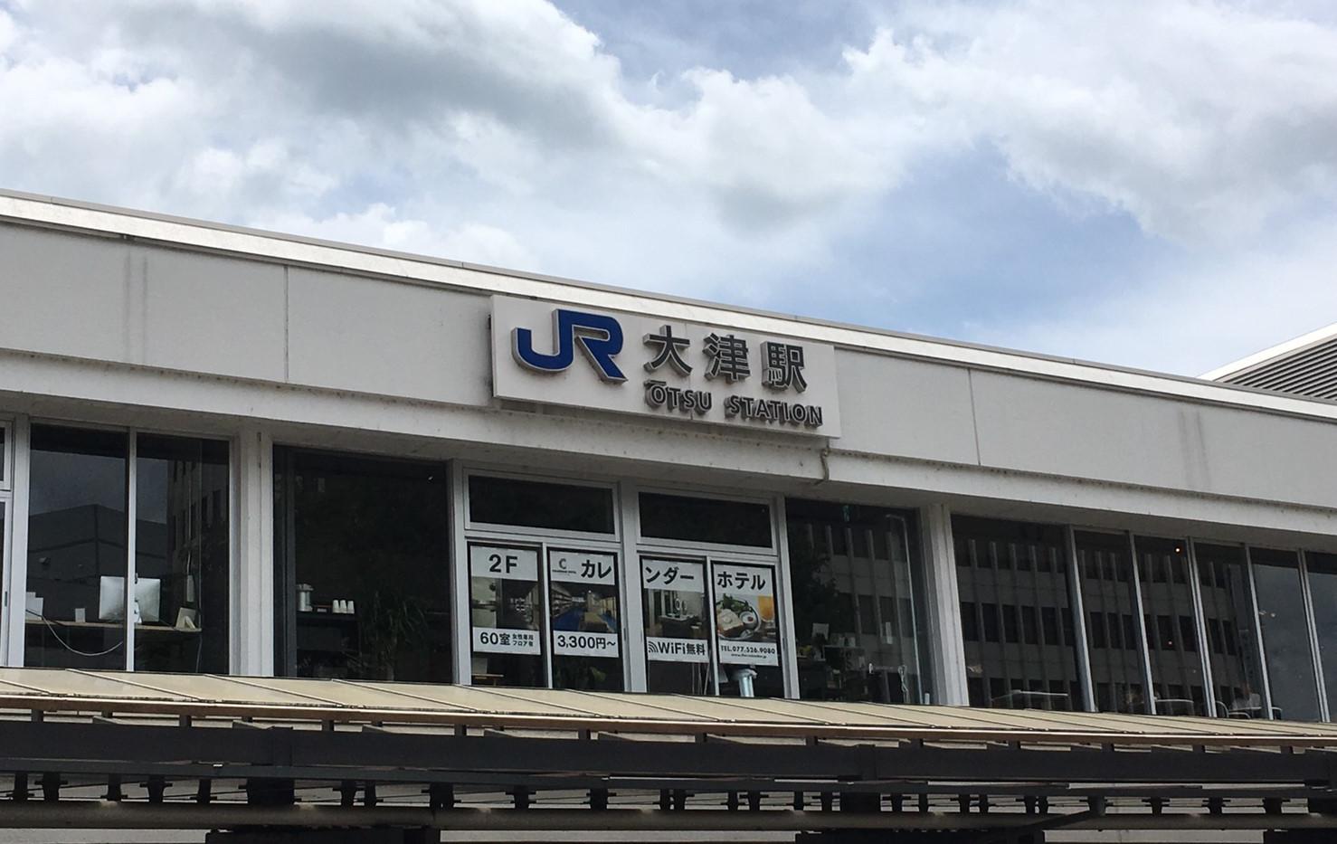 大津駅に到着!