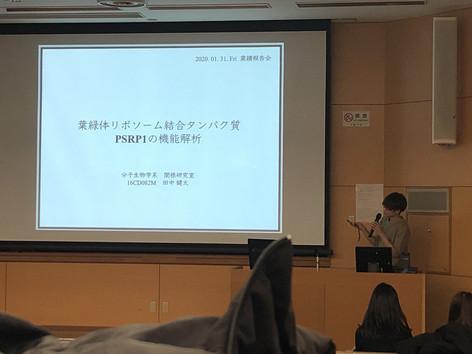 業績報告会〜学部〜_200224_0004.jpg