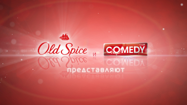 old_spice1[1]