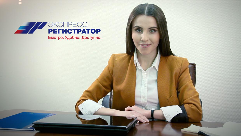 Экспресс Регистратор