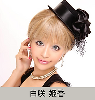白咲 姫香.png