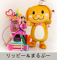 リッピー&まるぷー.png