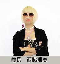 総長 西脇理恵.png