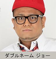 ダブルネームjo- .png